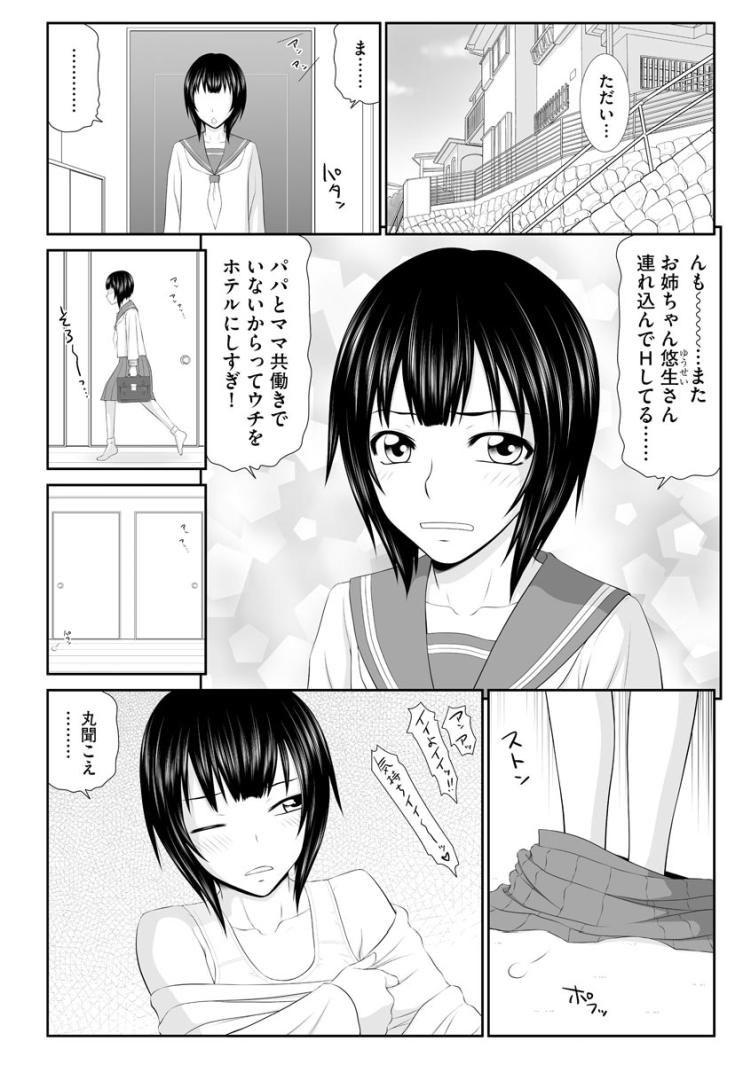 お姉ちゃんの彼氏と…_00003
