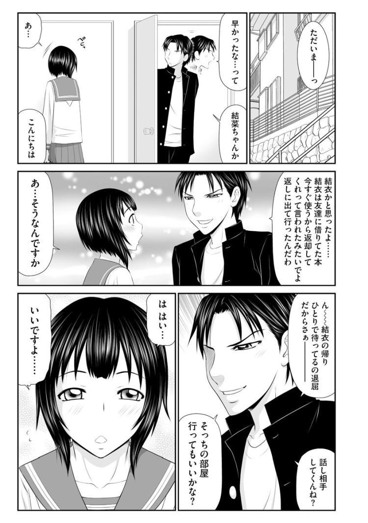 お姉ちゃんの彼氏と…_00010