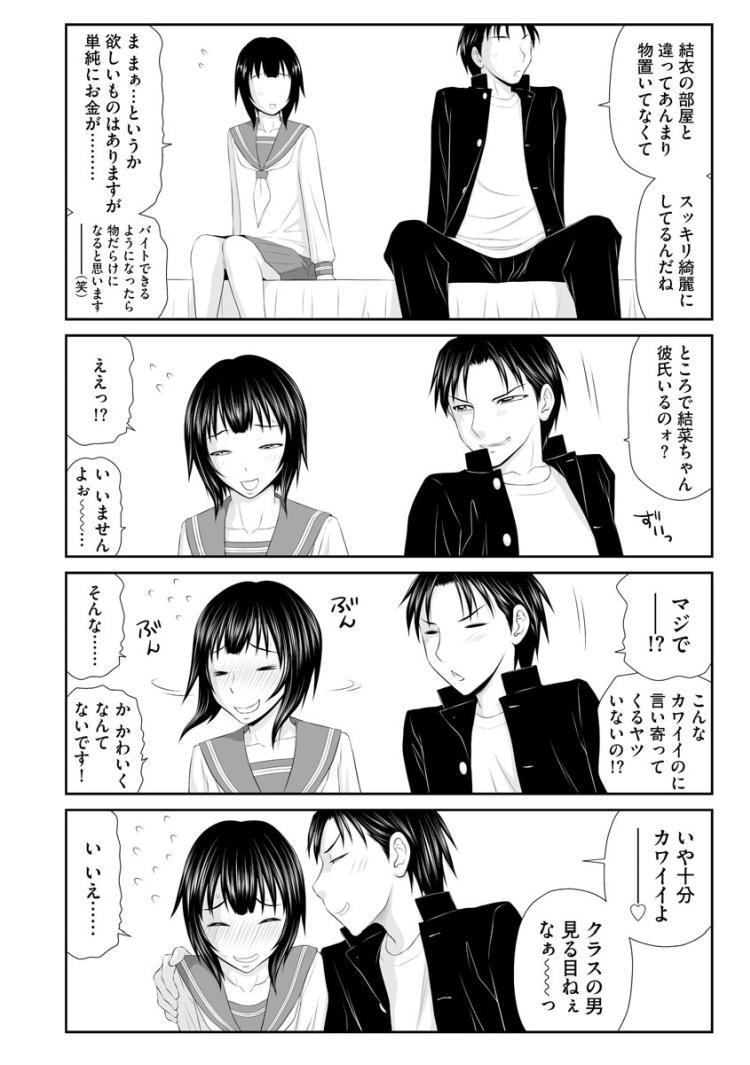 お姉ちゃんの彼氏と…_00011