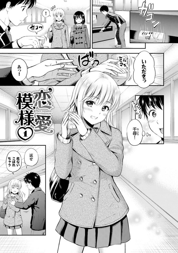 恋愛模様①_00001