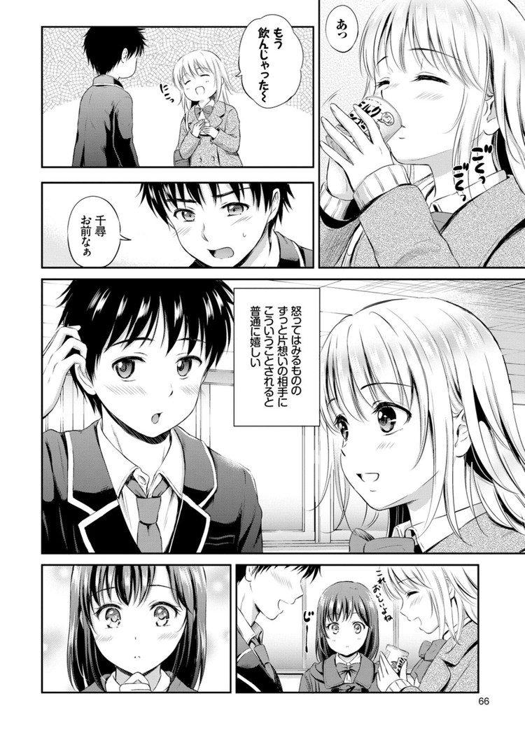 恋愛模様①_00002
