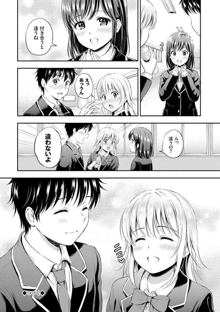 恋愛模様①_00030