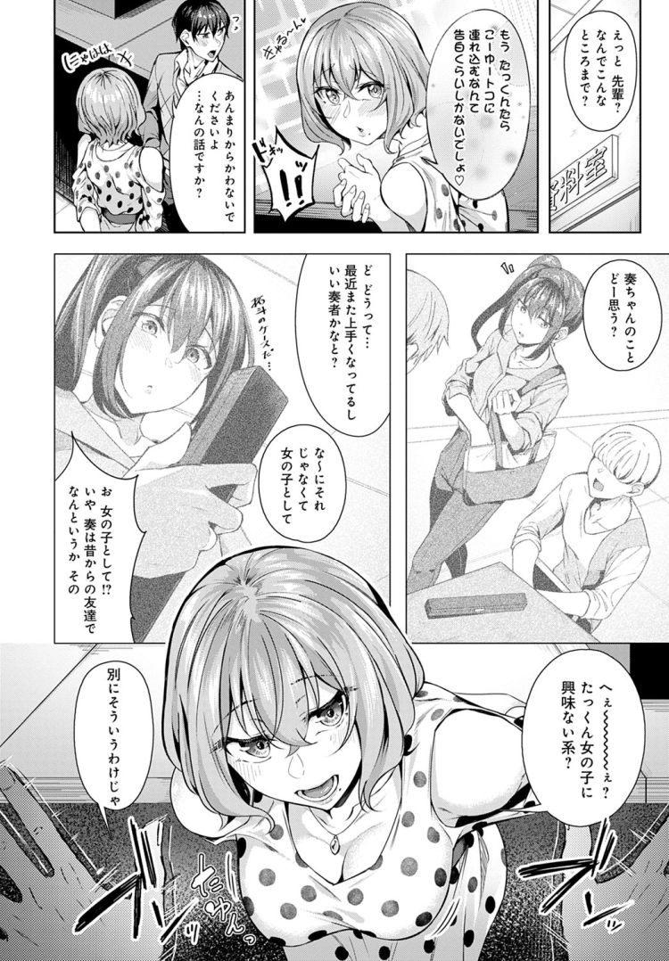 乙女競奏曲_00004
