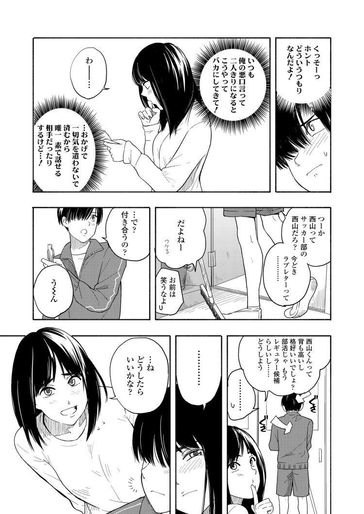 ふたりごっこ_00003