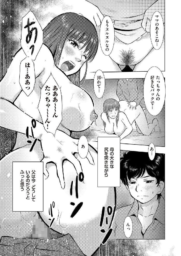 池袋母子相姦日記その2_00003