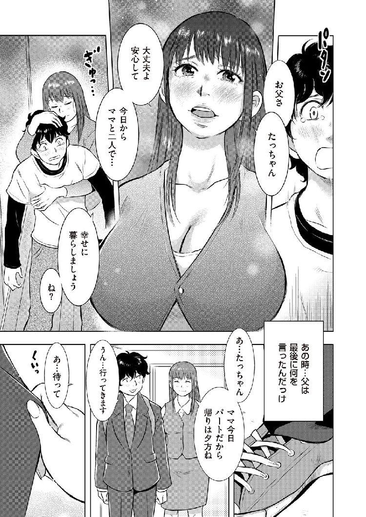池袋母子相姦日記その2_00007