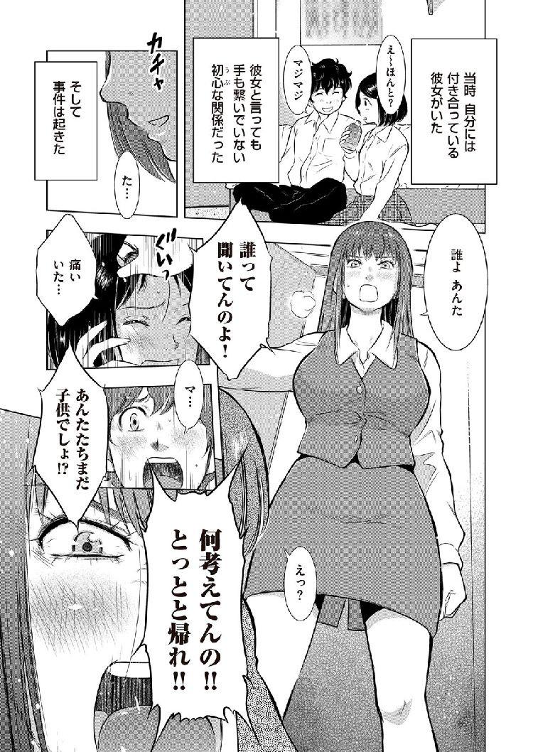 池袋母子相姦日記その2_00009