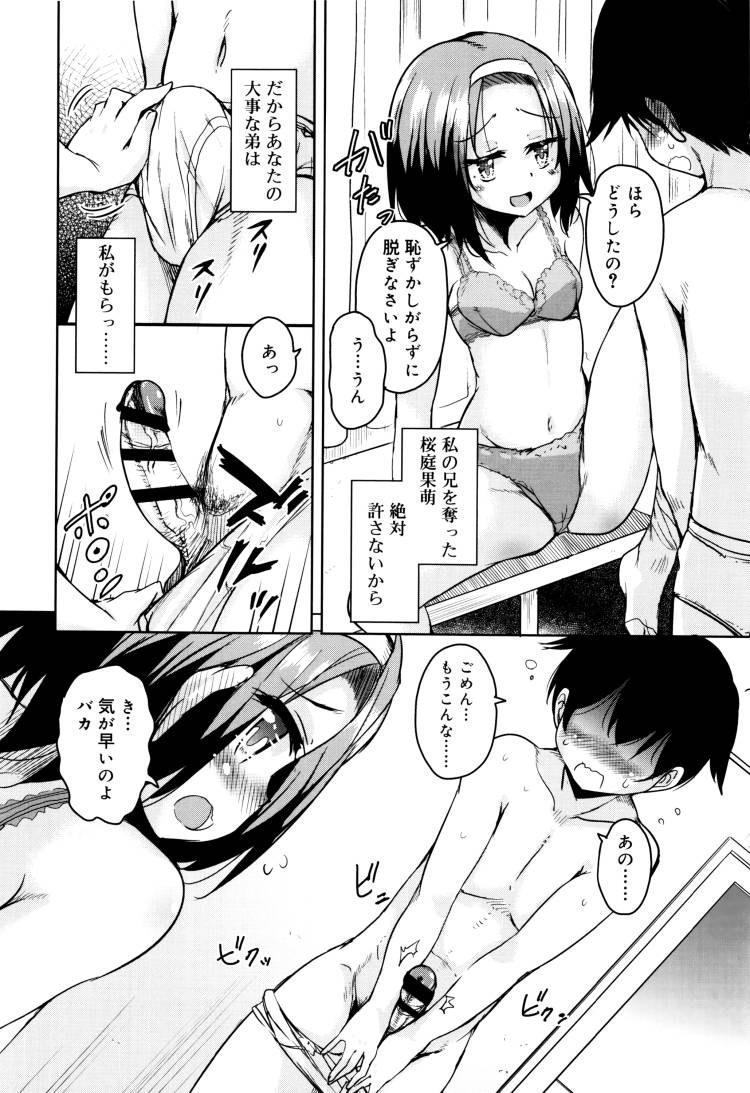 甘ったれバンビ6_00006
