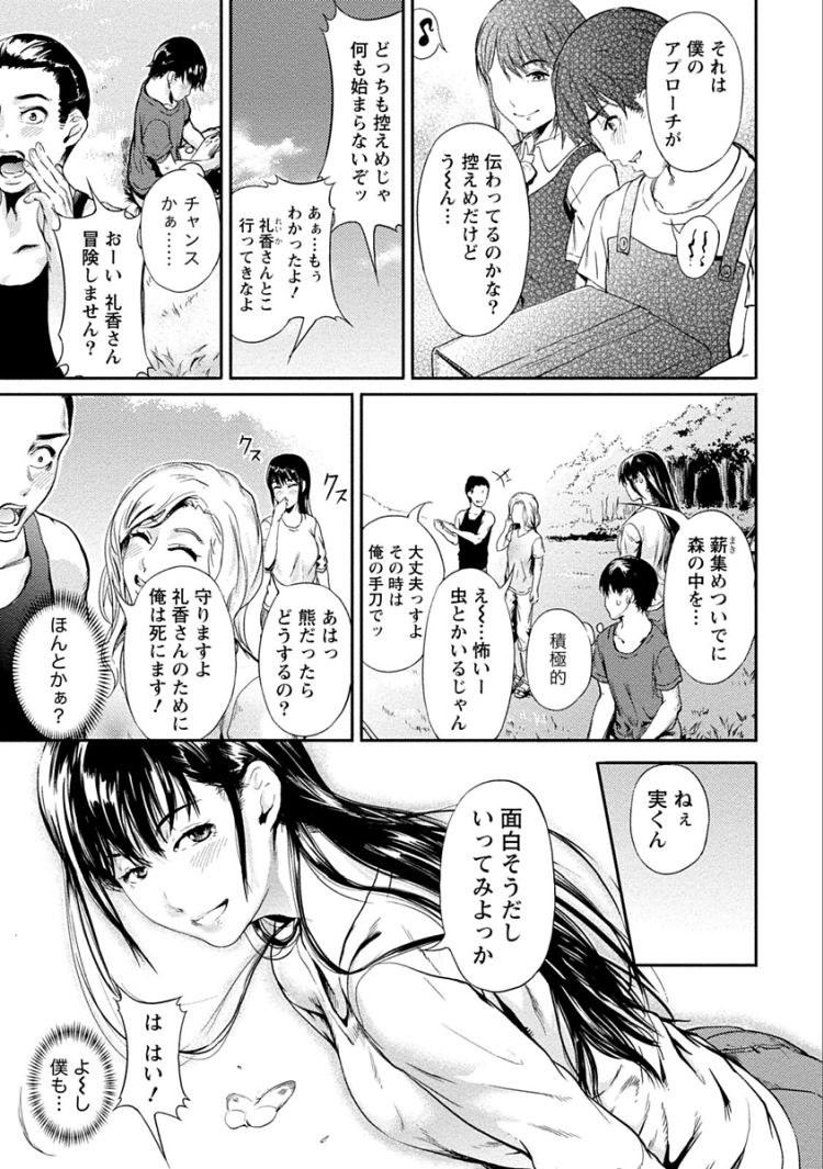 恋キャン_00003