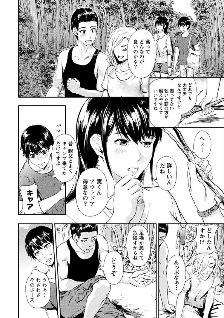 恋キャン_00004