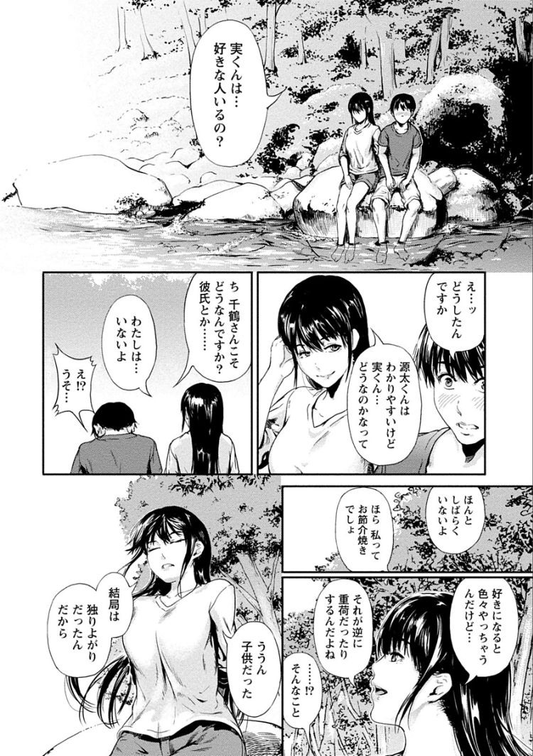 恋キャン_00008