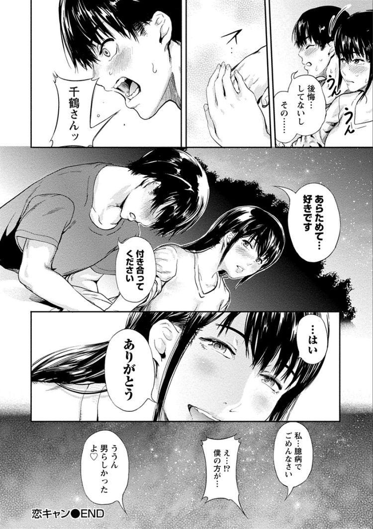 恋キャン_00022
