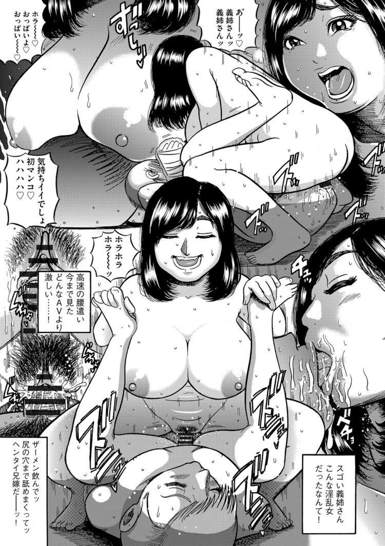 ユキの手コキ・義姉チングリ介護!_00013
