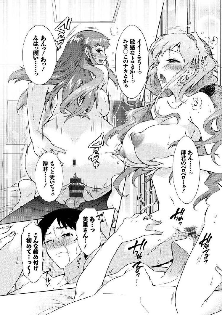 人妻結び10【最終話】_00014