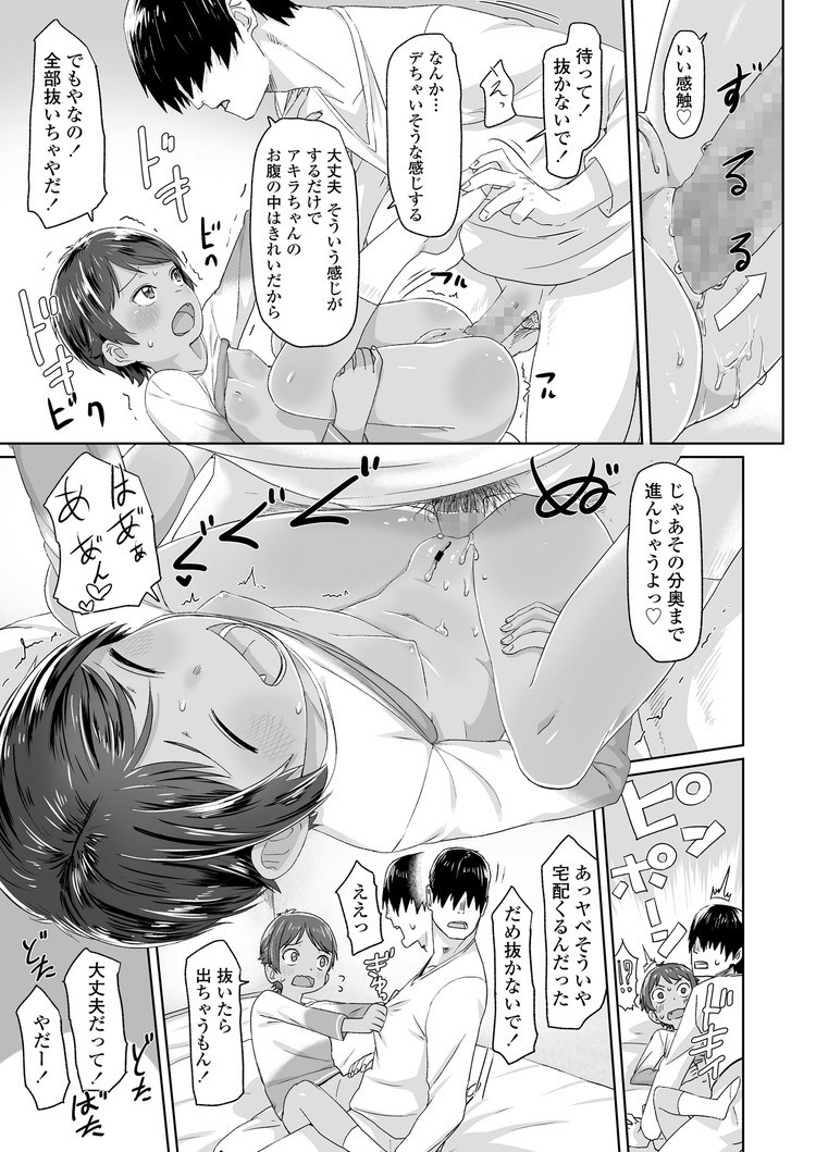 痴漢とボーイッシュ_00013