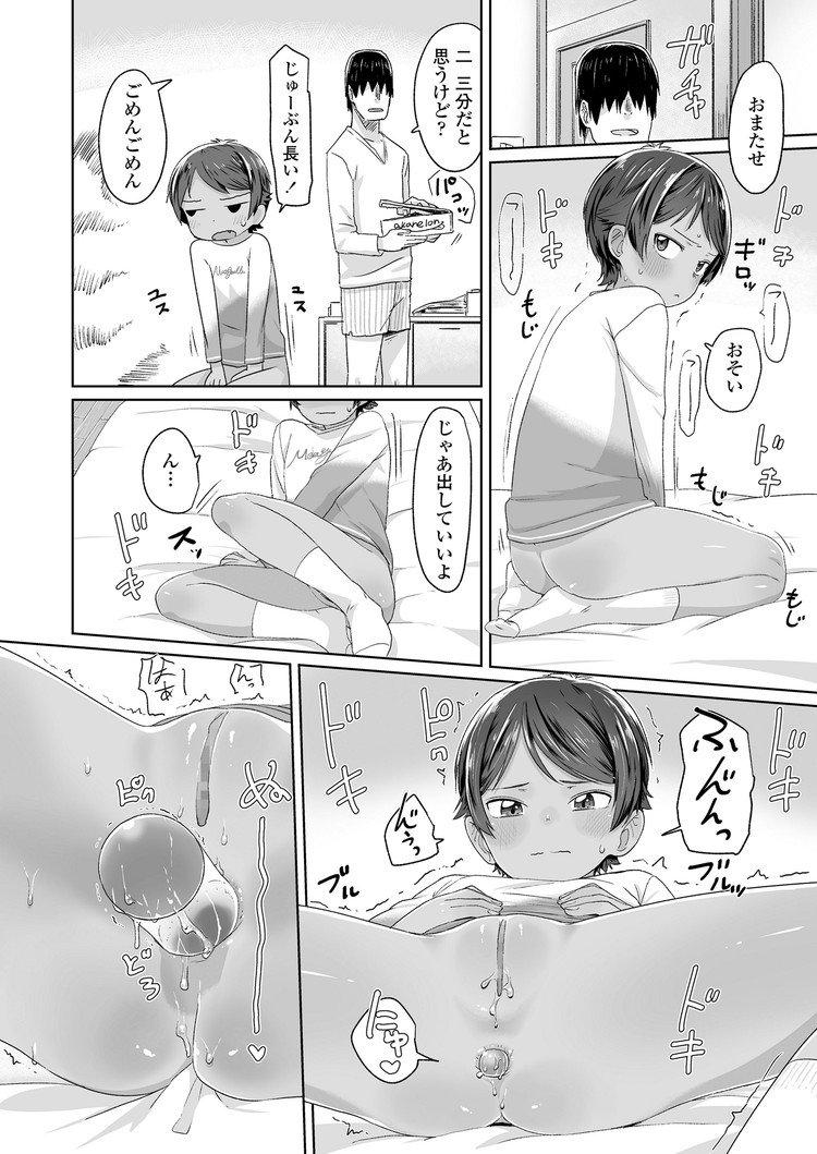 痴漢とボーイッシュ_00014