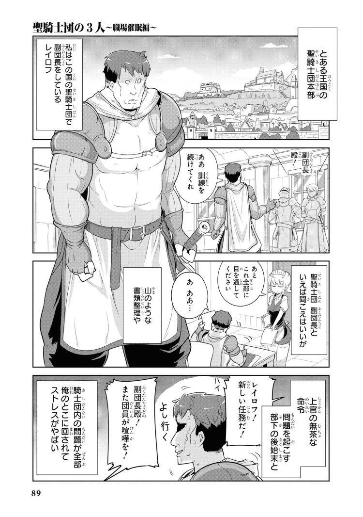 聖騎士団の3人_00001