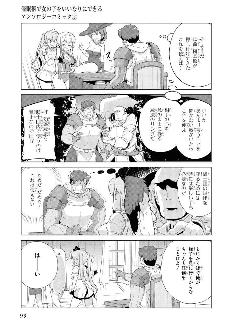聖騎士団の3人_00005