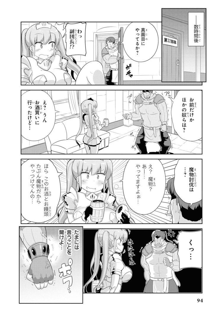 聖騎士団の3人_00006