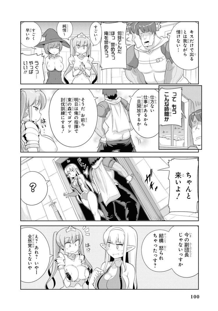 聖騎士団の3人_00012