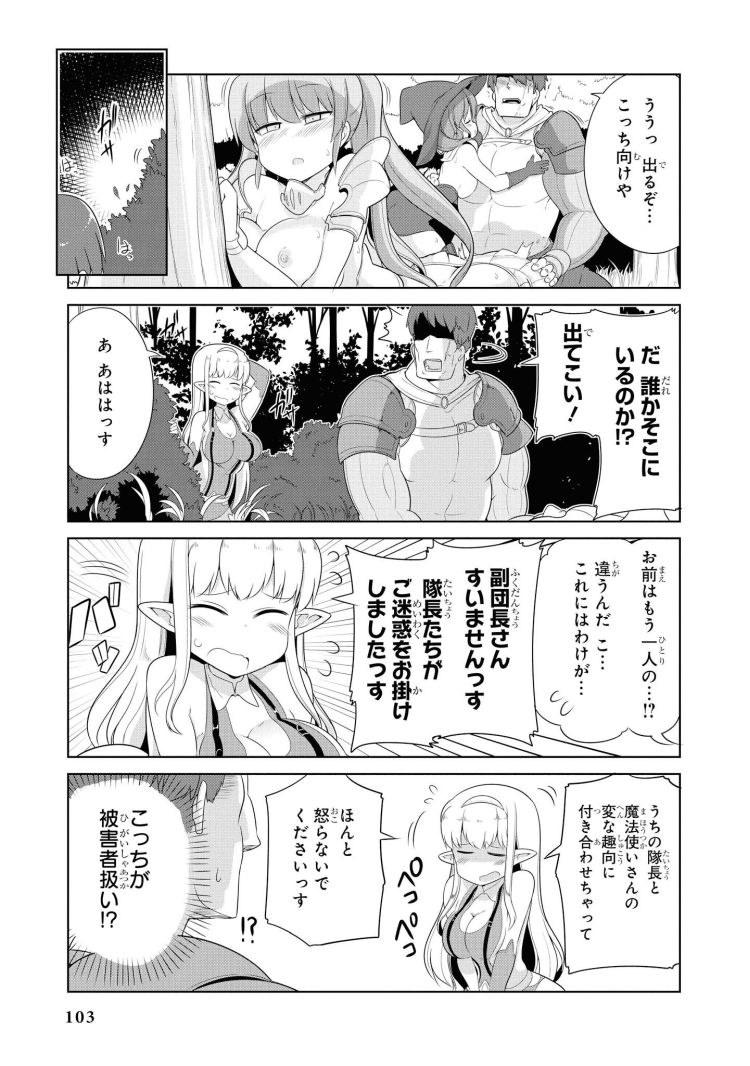 聖騎士団の3人_00015