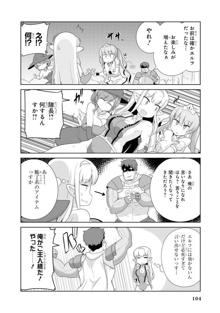 聖騎士団の3人_00016