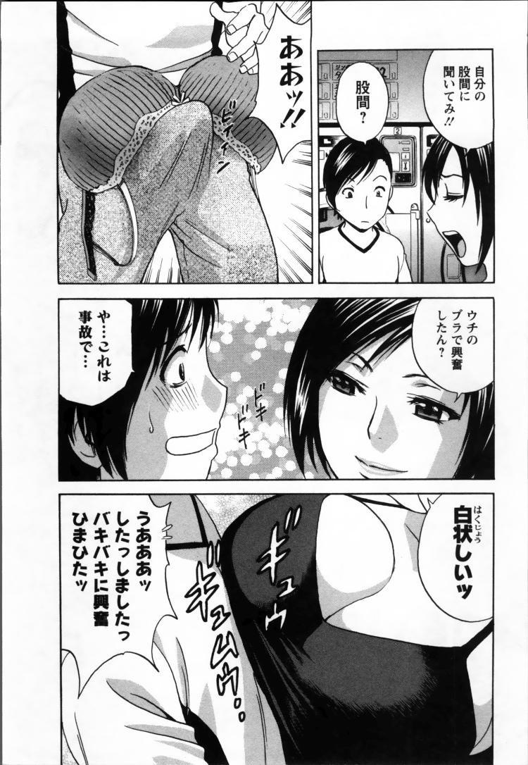 8cm 安達美津江の場合_00006