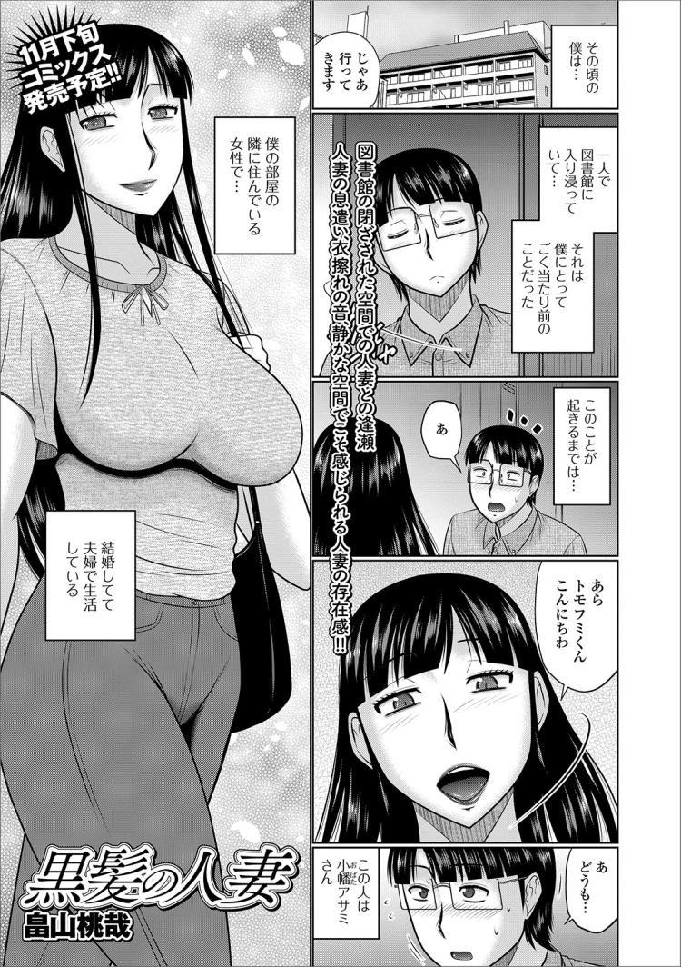 黒髪の人妻_00001