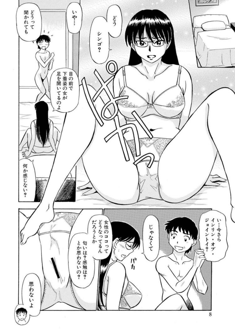 息子を性教育_00008