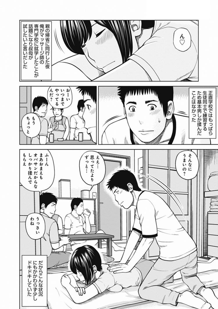 叔母の寝床_00002