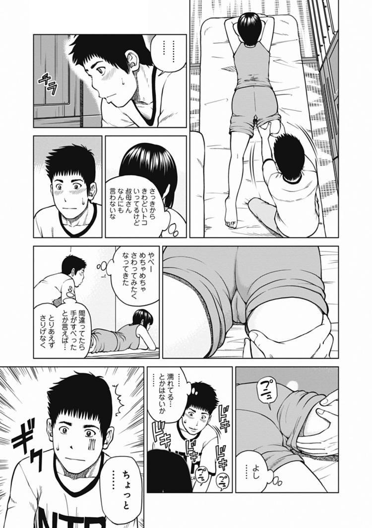 叔母の寝床_00007
