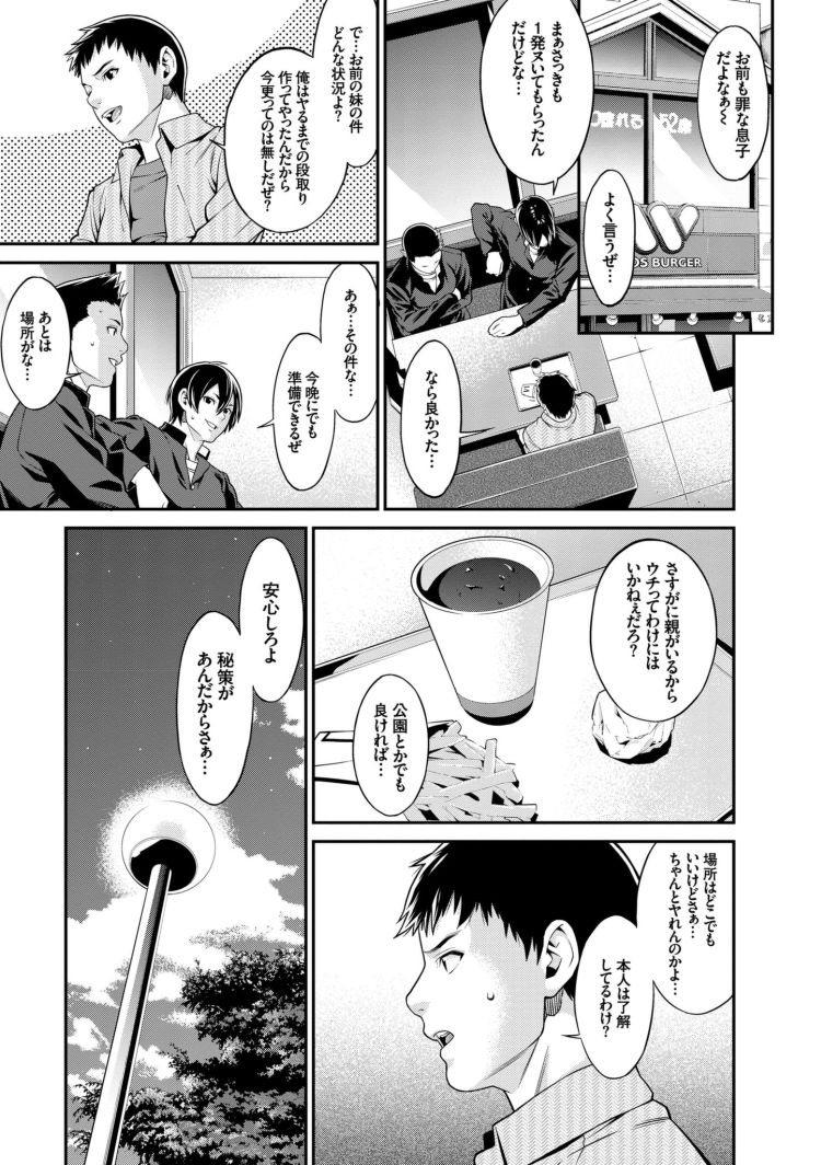 青の欲望(2)_00003