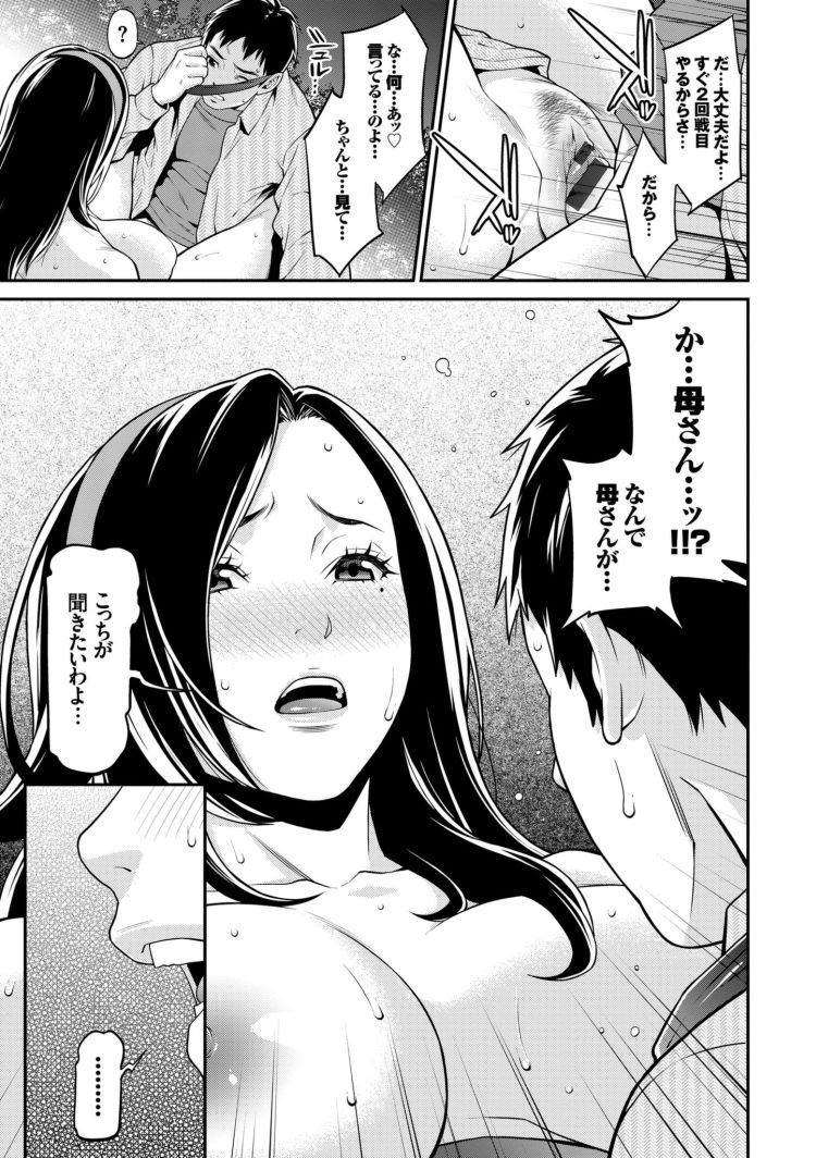 青の欲望(2)_00017