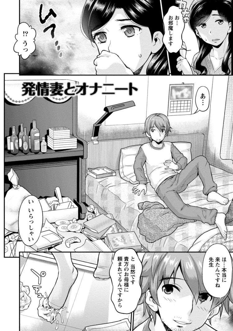 発情妻とオナニート_00002