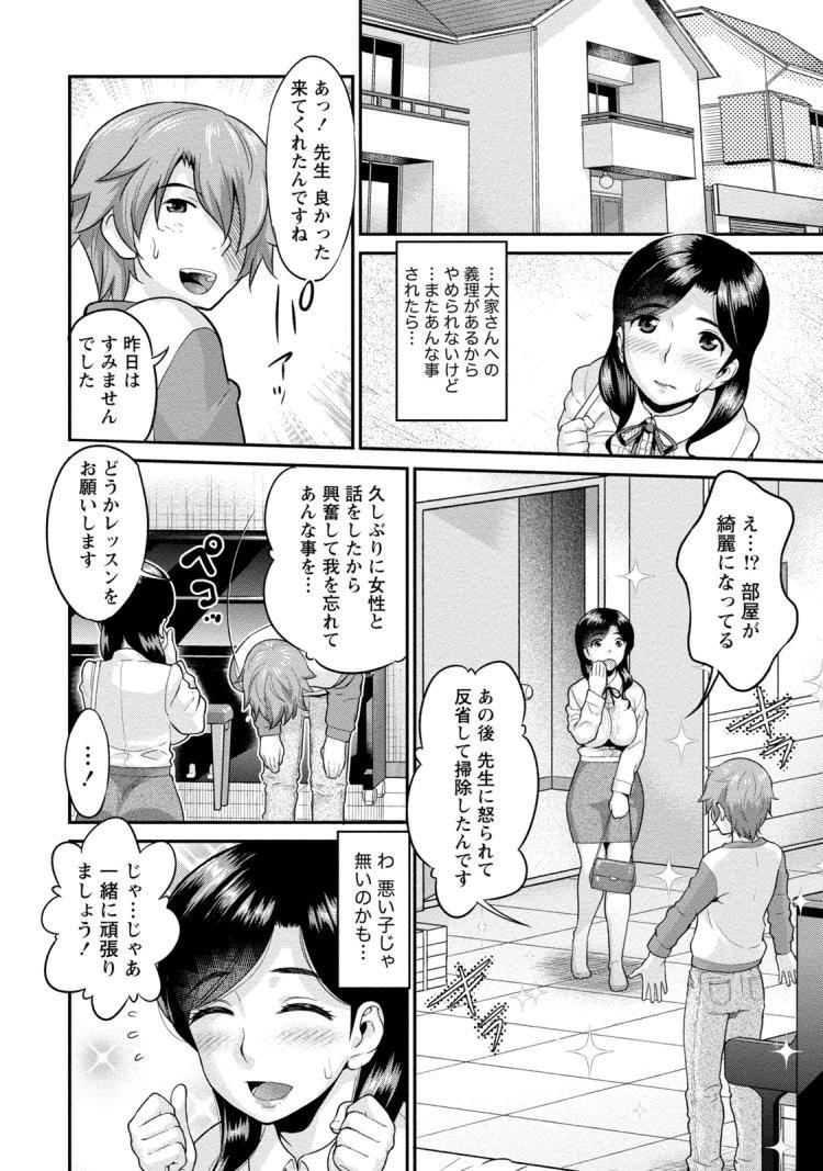 発情妻とオナニート_00006