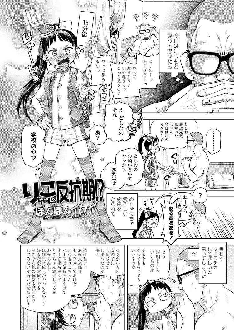 りこちゃんは反抗期!_00002