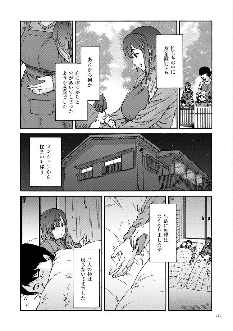極悪妻・花奈30歳 第十話 胤【最終話】_00003