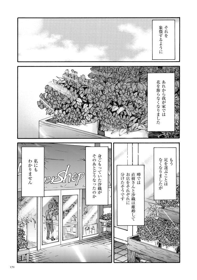 極悪妻・花奈30歳 第十話 胤【最終話】_00004