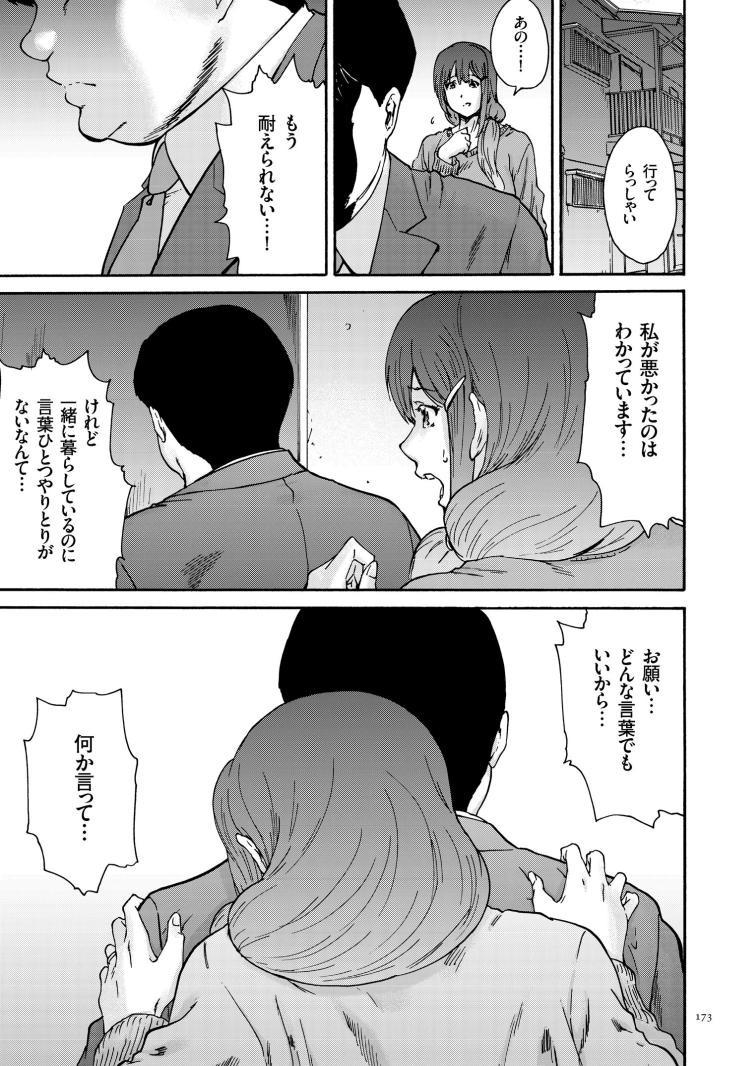 極悪妻・花奈30歳 第十話 胤【最終話】_00007