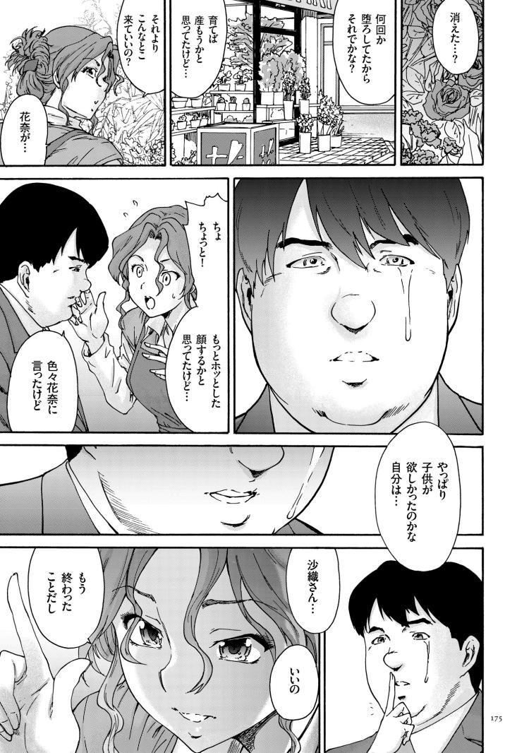 極悪妻・花奈30歳 第十話 胤【最終話】_00009