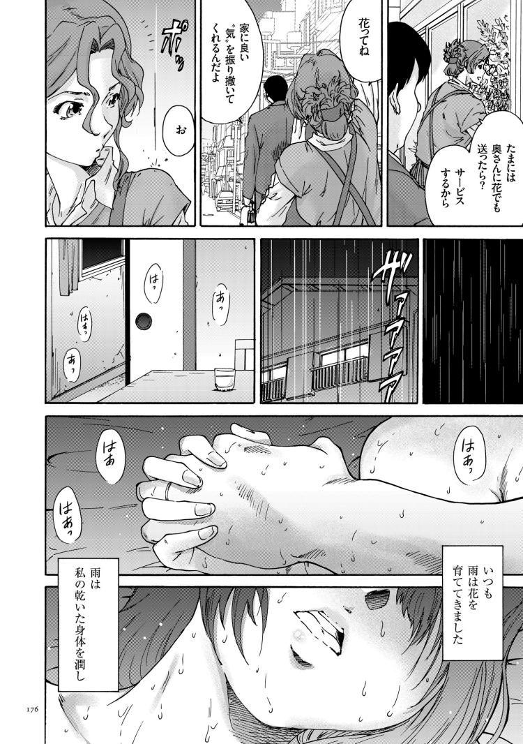 極悪妻・花奈30歳 第十話 胤【最終話】_00010
