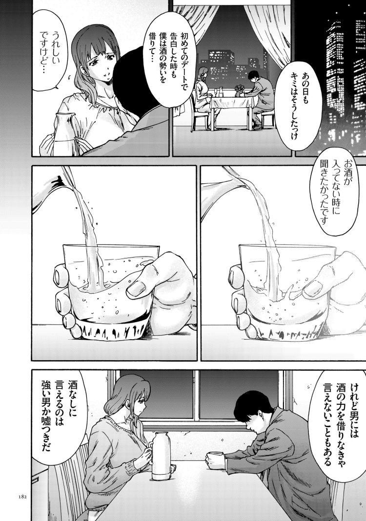 極悪妻・花奈30歳 第十話 胤【最終話】_00016