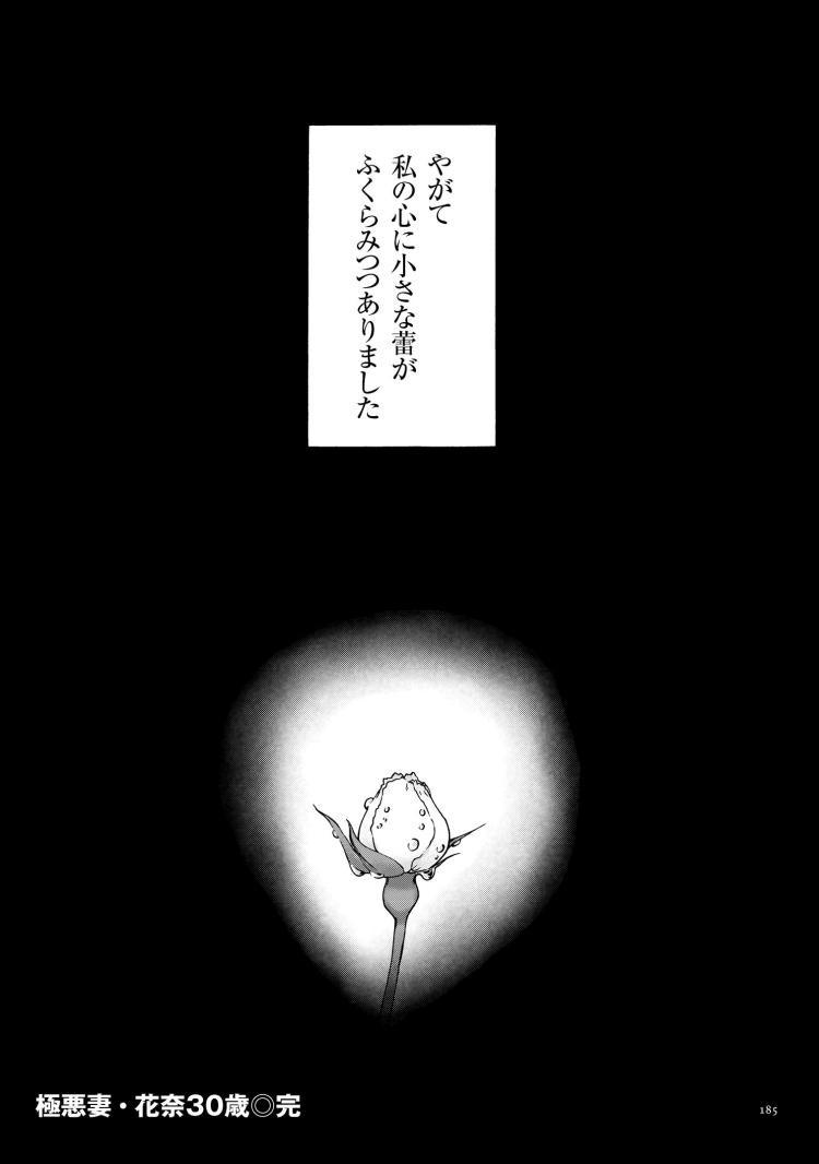 極悪妻・花奈30歳 第十話 胤【最終話】_00019