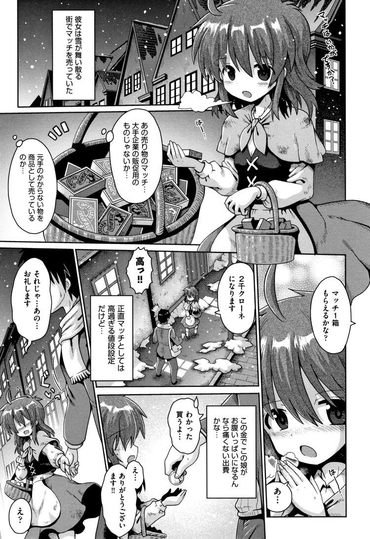 ビッチ売りの少女_00003