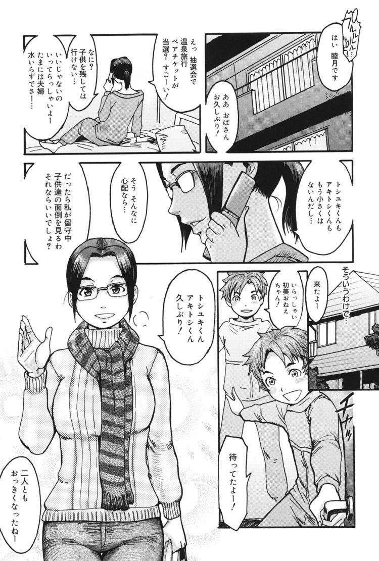 一姫×二太郎!_00001