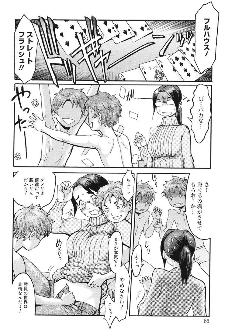 一姫×二太郎!_00004
