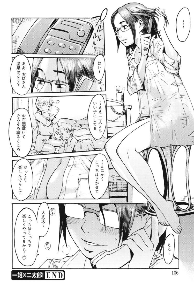 一姫×二太郎!_00024