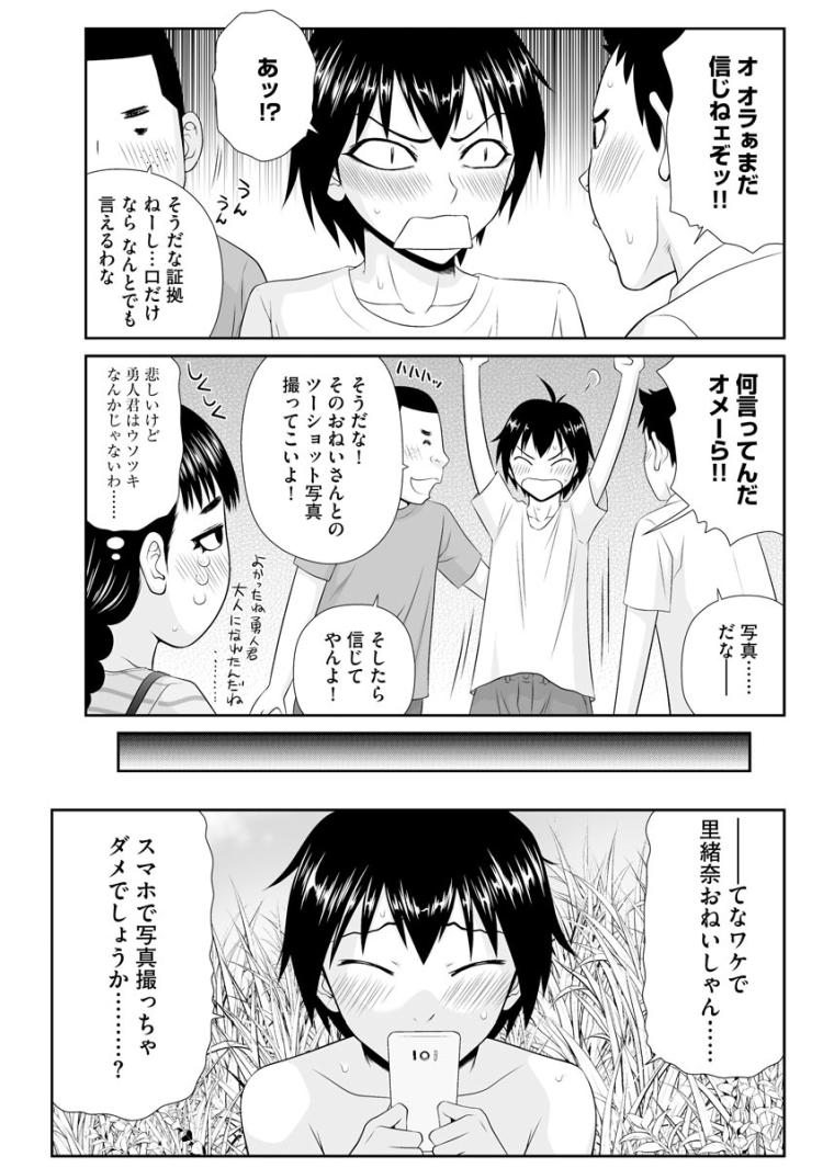エロいおねいさん【後編】_00013