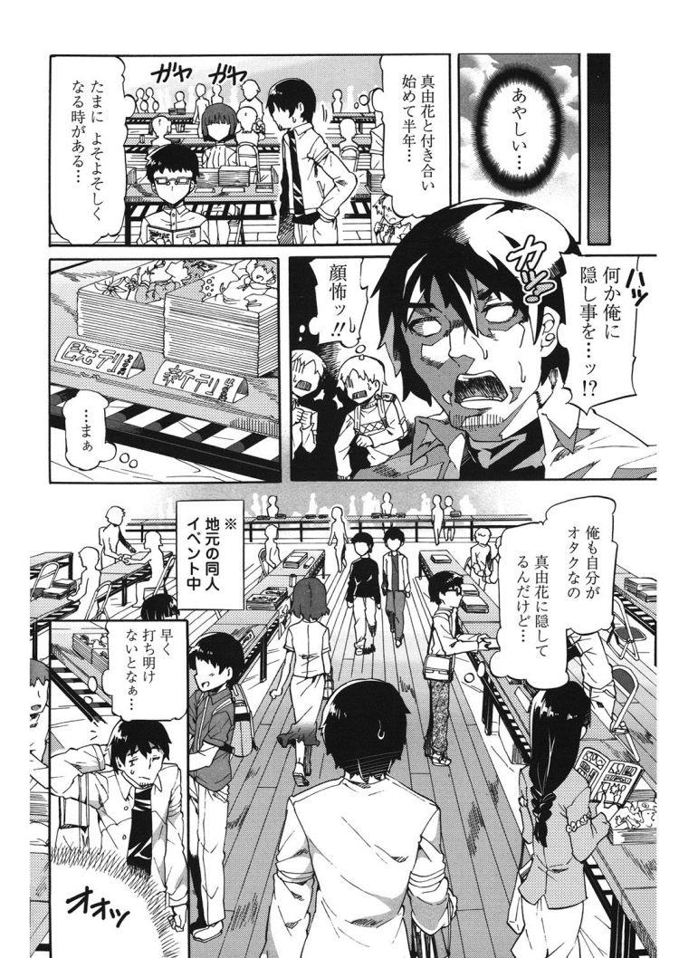 コスぷれい!_00002