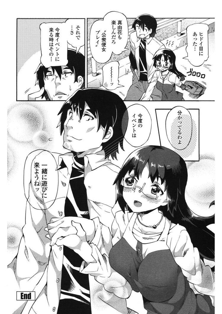 コスぷれい!_00020